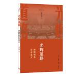 光辉道路:中国特色社会主义