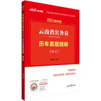 云南公务员考试中公2021云南省公务员录用考试专用教材历年真题精解申论(全新升级)