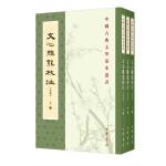 文心雕龙校注(全本・中国古典文学基本丛书・全3册・平装繁体竖排)