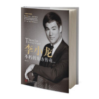 李小龙:不朽的东方传奇(图文版) 郑杰 华中科技大学出版社