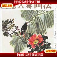 【二手9成新】写意八哥画法 /廖俊鸿 天津杨柳青画社