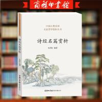 诗经名篇赏析水渭松编中国古典小说诗词提高诗歌鉴赏能力