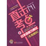 直击考点―新日本语能力测试N1全真模拟(附盘) 本书独家配备估分器,水平如何,一算变知!