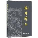 扬州园林――研究・实践・欣赏丛论