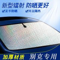别克新英朗GT君越君威凯越威朗昂科威汽车遮阳挡防晒隔热帘遮光板