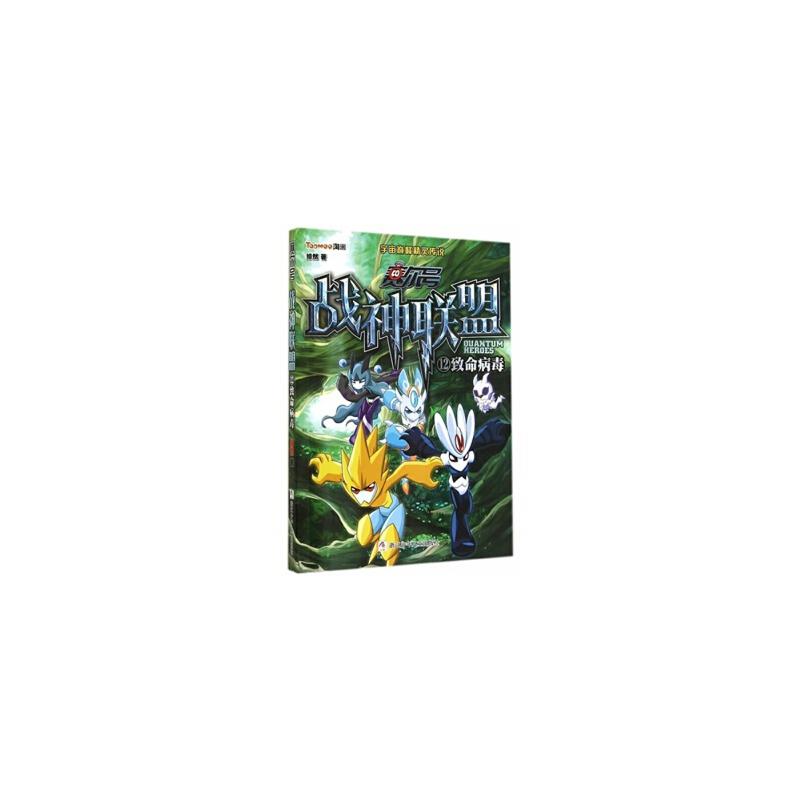 赛尔号 战神联盟:12 致命病毒(货号:D1) 9787534283352 浙江少年儿童出版社 绯然威尔文化图书专营店