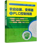 软启动器、变频器及PLC控制线路 PLC变频器软启动器安装选用与使用详解图书 变频器控制线路大全变频器PLC故障处理书