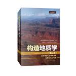 构造地质学(第二版)