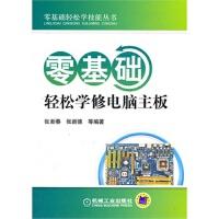 【TH】零基础轻松学修电脑主板 张新春 机械工业出版社 9787111373636