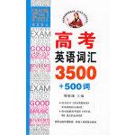 2013 高考英语词汇3500+500词