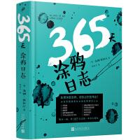 365天涂鸦日志(裸脊精装)