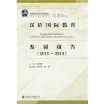 汉语国际教育发展报告(2015-2016)