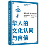 华人的文化认同与自信:基于心理、行为的研究