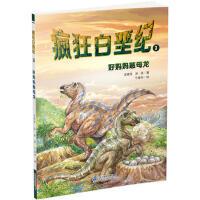 疯狂白垩纪3 好妈妈慈母龙 王晓丹 孙淇 二十一世纪出版社