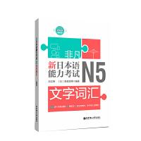 非凡新日本语能力考试N5文字词汇 赠音频 日语n5词汇书 零基础自学日语教材 含全真模拟试题 日语考
