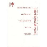 中国文学史(第三卷):中国中短篇叙事文学史