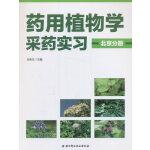 药用植物学采药实习・北京分册
