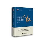中国的人权发展道路