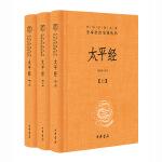 太平经(中华经典名著全本全注全译丛书・全3册)