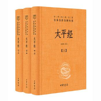 太平经(全3册)(pdf+txt+epub+azw3+mobi电子书在线阅读下载)