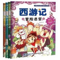 四大名著冒险迷宫塑封(全4册)西游记红楼梦三国演义水浒传冒险迷宫