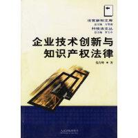 企业技术创新与知识产权法律