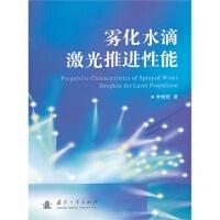 【RT4】雾化水滴激光推进性能 李修乾 国防工业出版社 9787118081824