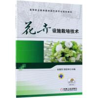 花卉设施栽培技术 机械工业出版社