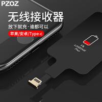 无线充电接收器iphone7贴片plus苹果6s安卓typec手机通用6p华为p20proqi模块vivo三星oppo