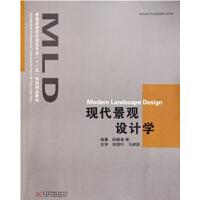 现代景观设计学(顾覆保)