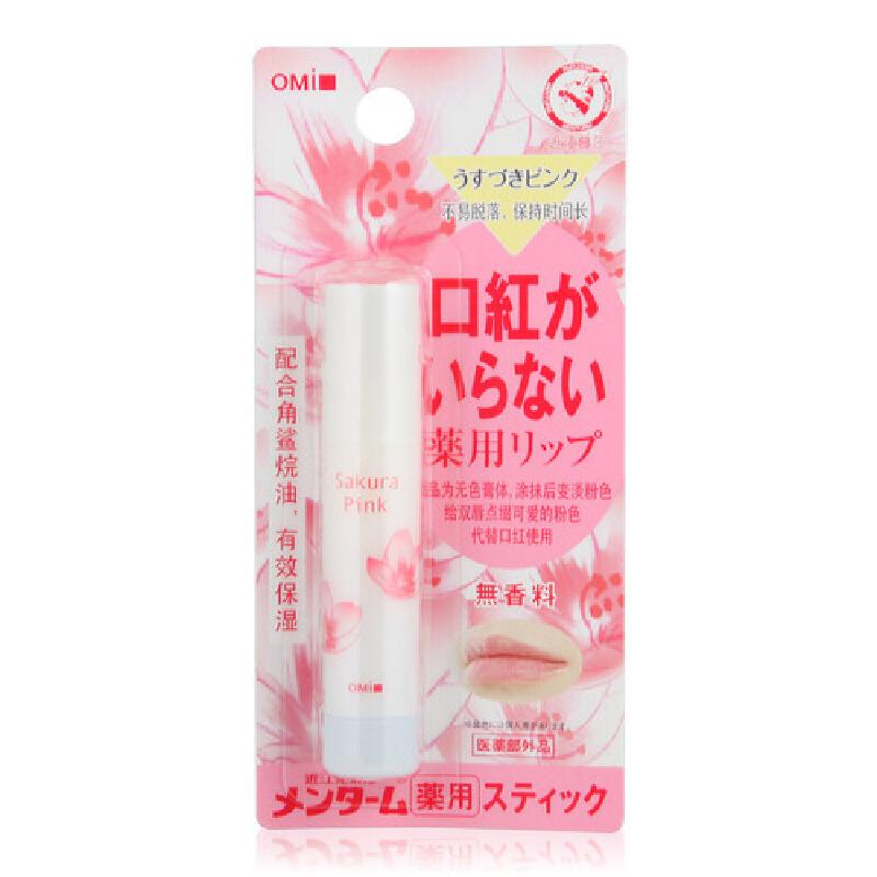 近江蔓莎樱彩润唇膏3.7g 日本原装进口 防干裂 水润保湿