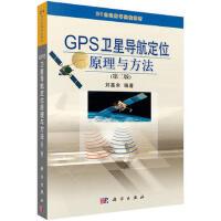 GPS卫星导航定位原理与方法(第二版) 刘基余 科学出版社有限责任公司