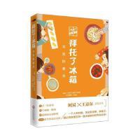 【赠Q版冰箱贴】拜托了冰箱-不负好食光 何炅 王嘉尔 亲笔作序 饮食文化 新华书店正版畅销图书籍