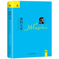 全新正版图书 我的大学 马克西姆・高尔基 中国友谊出版公司 9787505728981 缘为书来图书专营店