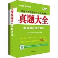 中公2017河南省教师招聘考试辅导教材真题大全