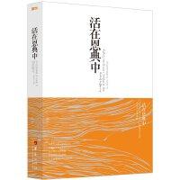 【二手旧书8成新】活在恩典中 [美] 阿迪亚香提 李思坤 9787508083919 华夏出版社