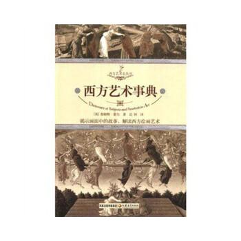 西方艺术事典——西方艺术史丛书