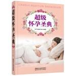 超级怀孕圣典