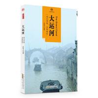 印象中国・文明的印迹・大运河