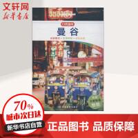 孤独星球Lonely Planet旅行指南系列:曼谷 中文第1版 澳大利亚Lonely Planet公司 著 澳大利亚