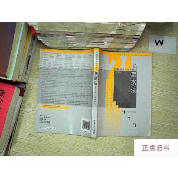 【二手旧书8成新】票据法(第三版)
