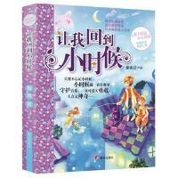 让我回到小时候 辫子姐姐心灵花园 郁雨君著 儿童成长故事系列 明天出版社 9-12-14岁儿童文学校园小说三四五六年级