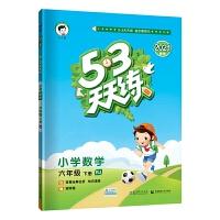 53天天练小学数学六年级下册RJ人教版2021春季 含答案全解全析及知识清单赠测评卷