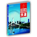 2021年中国分省系列地图册:天津
