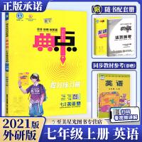 典中点七年级上册英语 外研版 7年级上册英语综合应用创新题 初一1英语同步教辅书