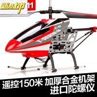 【六一儿童节特惠】 美嘉欣合金耐摔遥控飞机超大儿童充电动玩具直升机航拍无人机