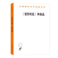 《梨俱吠陀》神曲选(汉译名著本)巫白慧 译解 商务印书馆