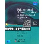 教育管理:基于问题的方法