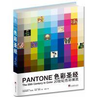 色彩圣经:20世纪色彩潮流(由全球色彩权威Pantone的色彩专家撰写,详尽梳理20世纪色彩故事,邀您共赏百年色彩变迁.)