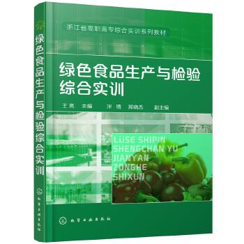 绿色食品生产与检验综合实训(王亮) (包含食品生产新成果和常用食品安全检验项目)